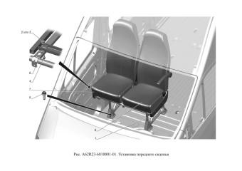 A62R23-6810001-01 Установка переднего сиденья опция Обивка сидений тканевая неворсовая