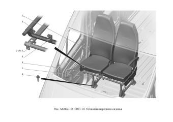 A62R23-6810001-10 Установка переднего сиденья