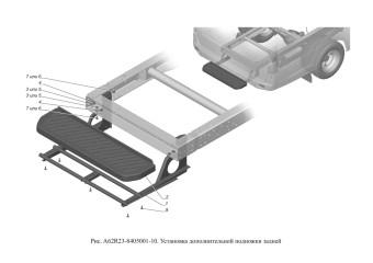 A62R23-8405001-10 Установка дополнительной подножки задней