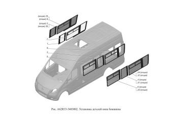 A62R33-5403002 Установка деталей окна боковины