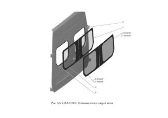A62R33-6303002 Установка стекол дверей задка