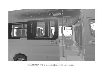 A65R32-3714002 Установка плафонов внутреннего освещения