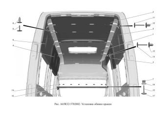 A65R32-5702002 Установка обивки крыши опция Кондиционер