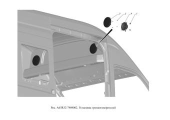 A65R32-7909002 Установка громкоговорителей опция Автоинформатор
