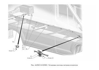 A65R32-8105001 Установка системы питания отопителя опция Независимый отопитель