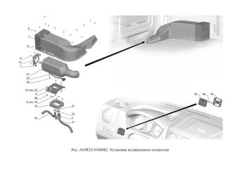 A65R32-8106002 Установка независимого отопителя опция Независимый отопитель