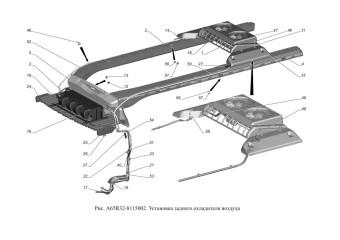 A65R32-8115002 Установка заднего охладителя воздуха опция Кондиционер