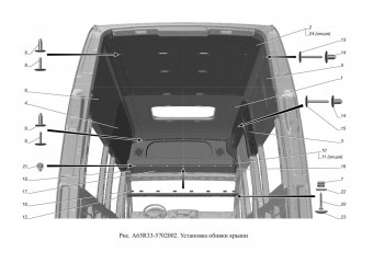 A65R33-5702002 Установка обивки крыши