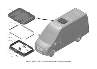 A65R33-5713002 Установка люка крыши опция Кондиционер