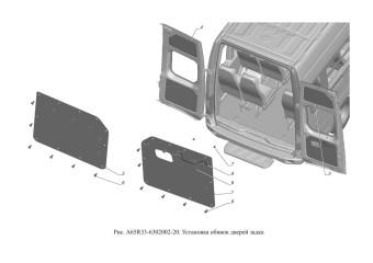 A65R33-6302002-20 Установка обивок дверей задка