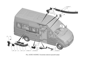 A65R33-6426002 Установка навески средней двери