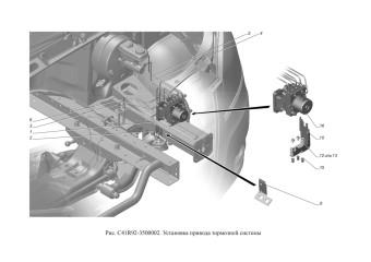 C41R92-3500002 Установка привода тормозной системы