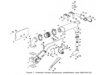 5344.1213005-10 Установка системы рециркуляции отработавших газов